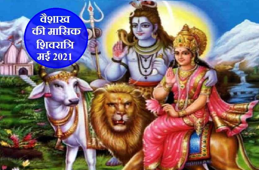 https://www.patrika.com/dharma-karma/vaisakha-masik-shivratri-date-muhurat-and-importance-6834961/