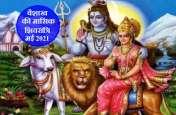 Masik Shivratri May 2021: मासिक शिवरात्रि पर बन रहे योग, बना रहे हैं इसे अति विशेष