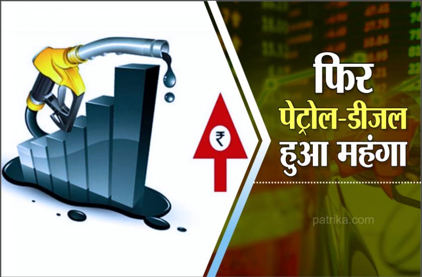 Petrol Diesel Price Today: रिकॉर्ड लेवल की ओर पेट्रोल और डीजल के दाम, आज इतनी चुकानी होगी कीमत