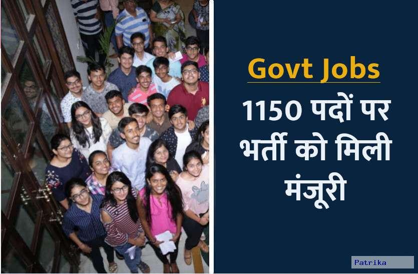 Govt Jobs: सरकार ने 40 कोर्ट और 300 पशु चिकित्सा उपकेंद्रों के लिए 1150 पद किए सृजित, पढ़ें पूरी डिटेल्स