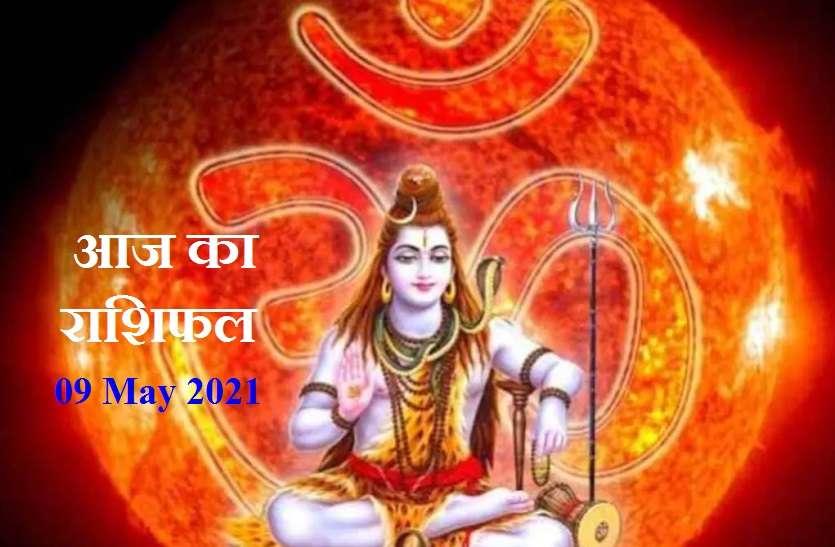 Aaj Ka Rashifal - Horoscope Today 09 May 2021: मासिक शिवरात्रि आज-भगवान शिव और मां पार्वती करेंगे भक्तों की इच्छा पूरी, जानें कैसे रहेगा आपका रविवार?