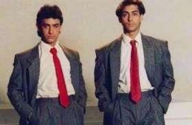 सलमान खान को घमंडी मानते थे एक्टर आमिर खान, फिर यूं हुई दोनों में दोस्ती की शुरुआत