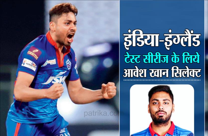 इंदौर के तेज गेंदबाज आवेश खान टीम इंडिया के लिये सिलेक्ट, पांच सीरीज के टेस्ट खेलने जाएंगे इंग्लैंड
