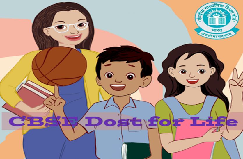 CBSE Dost for Life Mobile App: सीबीएसई ने कक्षा 9 से 12वीं तक के विद्यार्थियों के लिए 'दोस्त फॉर लाइफ' मोबाइल ऐप लॉन्च