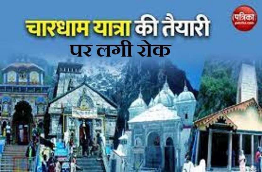https://www.patrika.com/pilgrimage-trips/char-dham-closed-govt-will-soon-make-arrangements-for-online-darshan-6822932/