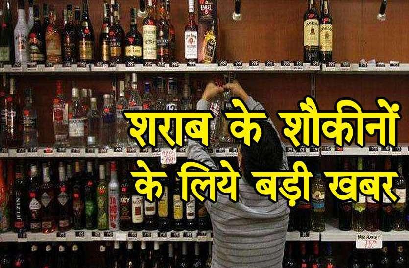 राजधानी में ठेके खुलने पर मिलेगी बड़ी खुशखबरी, दिल्ली में मिलेगा शराब की बोतल पर डिस्काउंट