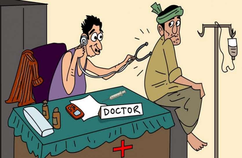 गांव में लोगों की जान से खेल रहे झोलाछाप डॉक्टर, नेता प्रतिपक्ष के क्षेत्र में ही 342
