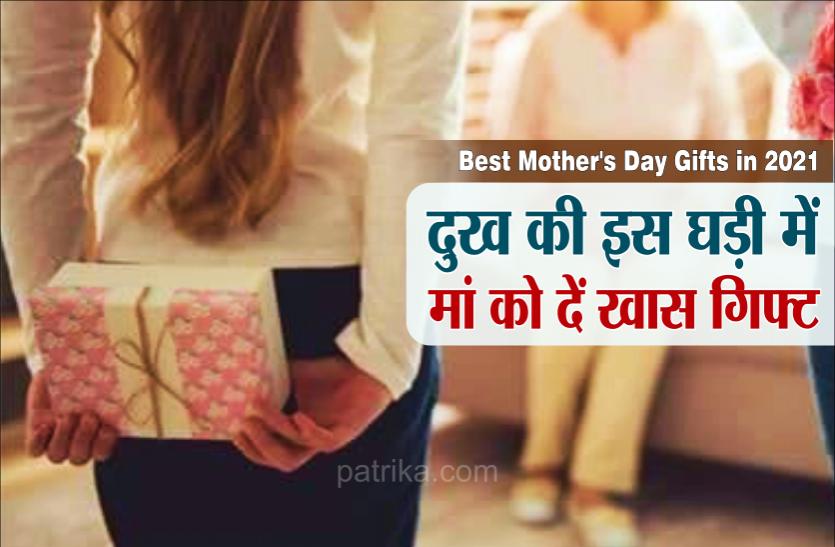 Best Mother's Day gifts in 2021 : इस मदर्स-डे मां को तोहफे में दें ये खास चीजें, दुख की ये घड़ी भी बन जाएगी खास