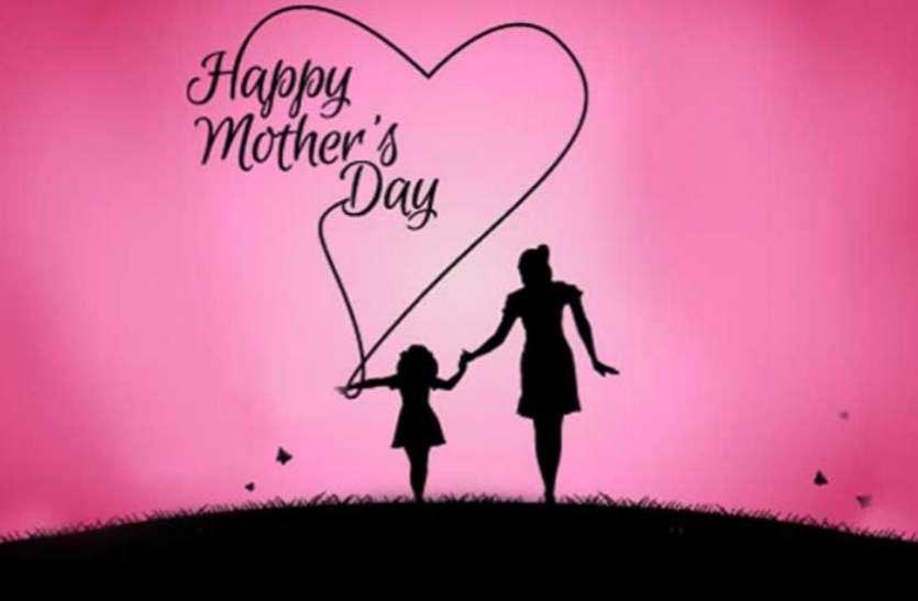 Mothers Day 2021: इन वॉट्सऐप मैसेज के साथ अपनों को भेजें बधाई संदेश और दें शुभकामनाएं