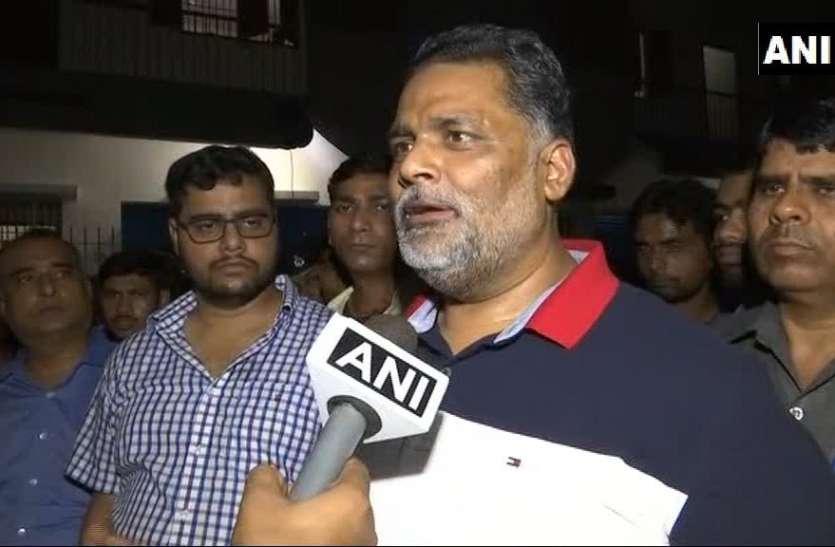 भाजपा नेता के कार्यालय पर खड़ीं एंबुलेंस को लेकर मचा हंगामा, पप्पू यादव ने कहा- इसकी जांच हो