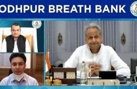 जोधपुर में देश के पहले श्वास बैंक का श्रीगणेश
