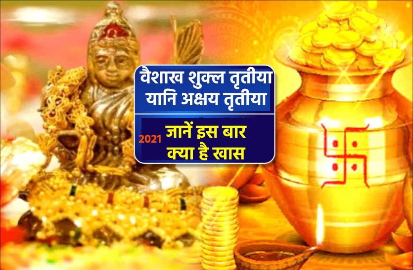Akshaya Tritiya 2021 : इस दिन हुआ था भगवान परशुराम का जन्म, जानें इस बार आखातीज पर बनने वाले खास योग और शुभ मुहूर्त