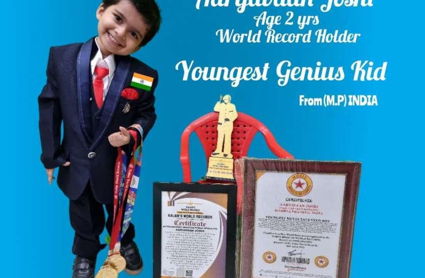 मध्यप्रदेश का ये बच्चा बना 'यंगेस्ट मल्टी टैलेंटेड बॉय', दो साल की उम्र में बनाया world record