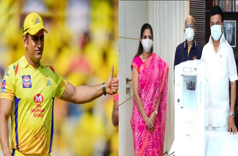 कोरोना पीड़ितों की मदद के लिए आगे आई चेन्नई सुपर किंग्स, डोनेट किए 450 ऑक्सीजन कंसंट्रेटर