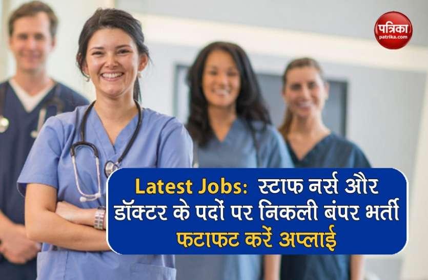 Government Jobs : स्टाफ नर्स और डॉक्टर के सैकड़ों पदों पर निकली वैकेंसी, जल्द करें अप्लाई