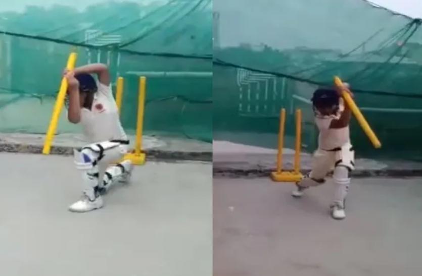 बैट की जगह स्टंप से कमाल की बैटिंग करता है यह छोटा बच्चा, बड़े-बड़े क्रिकेटर्स से हो रही तुलना