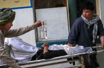 अफगानिस्तान की राजधानी काबुल में स्कूल के पास विस्फोट, 40 की मौत, 55 घायल