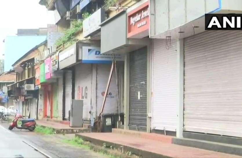 Goa Curfew : दवा, दारू और राशन को छोड़ 15 दिन तक रहेगा सबकुछ बंद