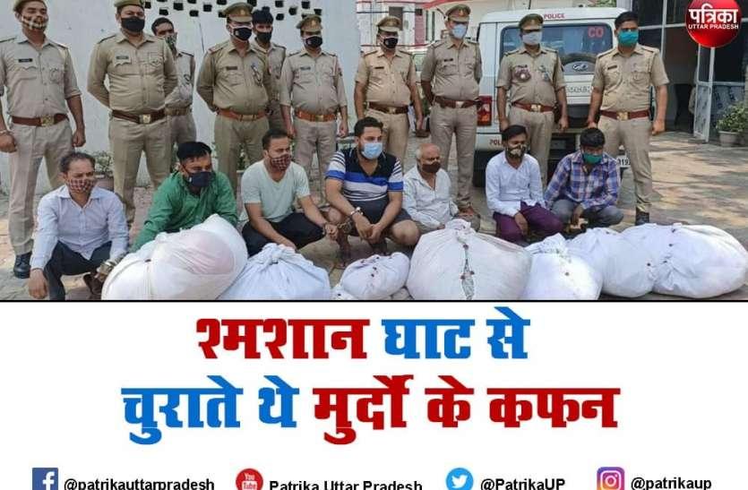 Kafan Thief in Baghat : हे भगवान कितना गिरेगा इंसान, बागपत में पकड़े गए कफन चोर
