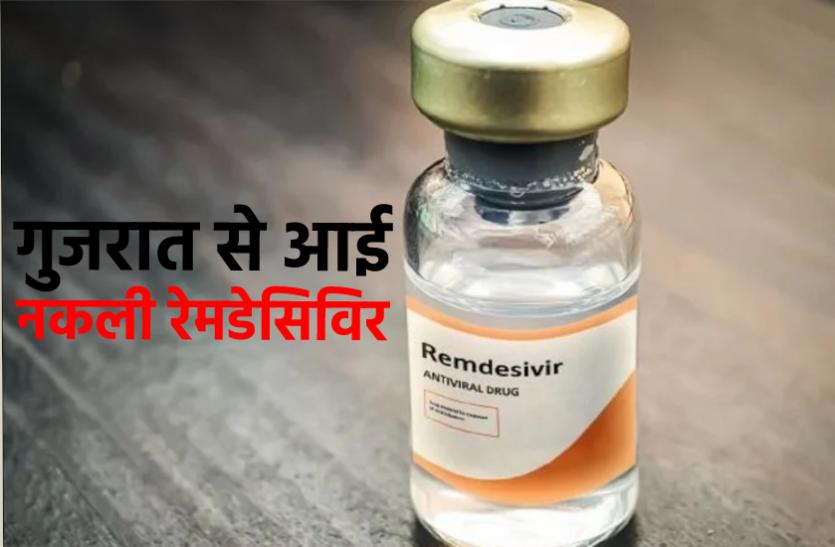 गुजरात से आई नकली रेमडेसिविर : इस शहर की 3 मेडिकल फर्म सील, अस्पताल भी निशाने पर