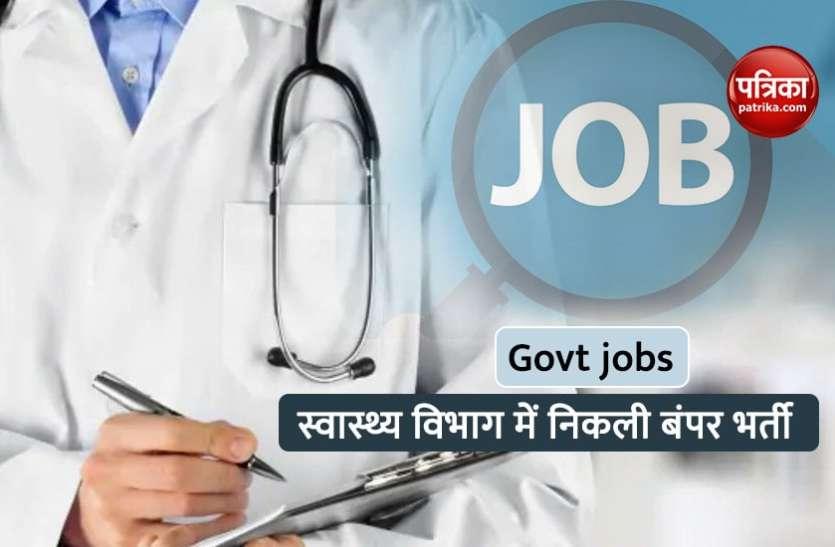 Government jobs: एनेस्थीसिया विशेषज्ञ और फिजिशियन सहित अन्य सैकड़ों पदों पर निकली भर्ती, सीधे इंटरव्यू से होगा चयन