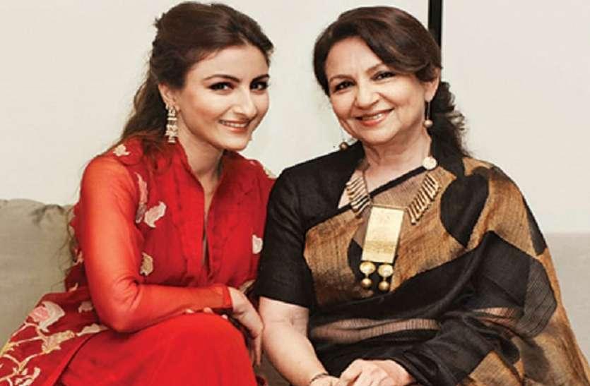 शर्मिला टैगोर और सोहा अली खान कर रही हैं अपनी खास चीज़ों की नीलामी