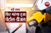 Petrol Diesel Price Today : मई में अब 3 रुपए तक बढ़ चुके हैं दाम, आज आपको इतनी चुकानी होगी कीमत