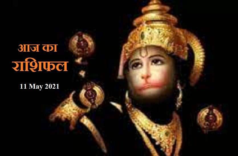 Aaj Ka Rashifal - Horoscope Today 11 May 2021: अमावस्या के दिन 5 राशिवालों पर रहेगी हनुमान जी की विशेष कृपा, जानें कैसे रहेगा आपका मंगलवार?