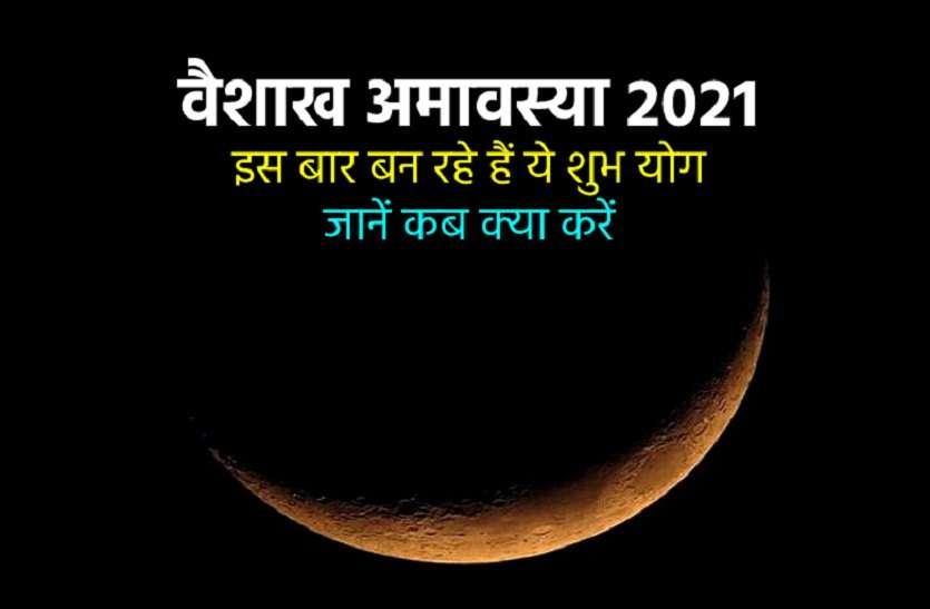 https://www.patrika.com/astrology-and-spirituality/vaishakh-amavasya-2021-date-tithi-and-shubh-muhurat-6838940/