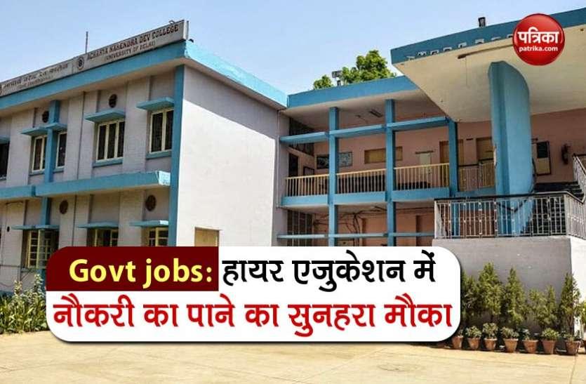 Government jobs: डीयू में असिस्टेंट प्रोफेसर के पदों पर निकली भर्ती, जल्द करें अप्लाई