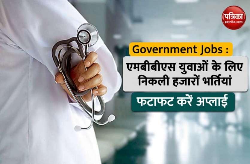 Telangana Medical Recruitment 2021: अरजेंट बेसिस पर 50 हजार डॉक्टरों के पदों पर निकली भर्तियां, जल्द करें अप्लाई
