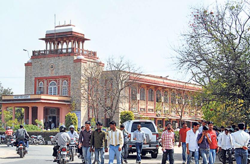 University of Rajasthan: 30 जून तक गर्मी की छुट्टियां घोषित, सूचना दिए बिना स्टेशन नहीं छोड़ेंगे विभाग प्रमुख