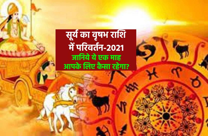 https://www.patrika.com/religion-news/surya-rashi-parivartan-in-may-2021-with-good-and-bad-effects-6837715/