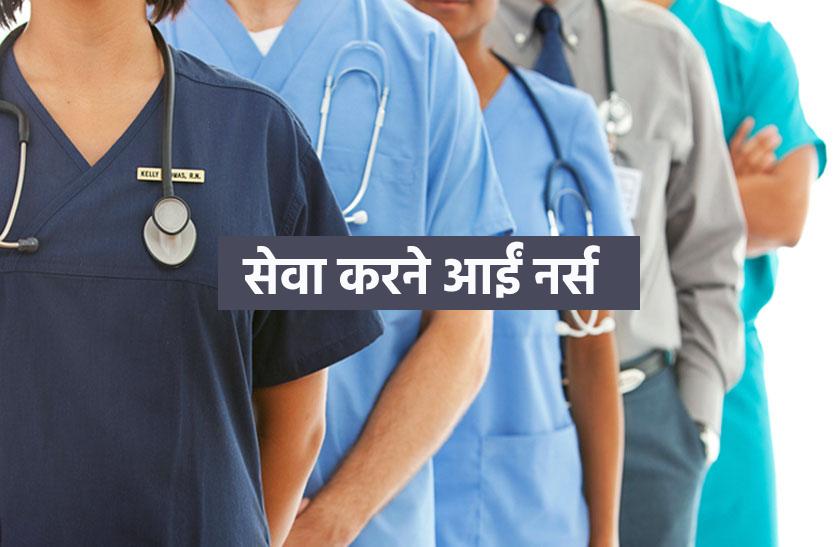Appointment : 10-12 दिन में पूरी हुई सरकारी प्रक्रिया, 229 नर्सों को मिल गई स्थायी नियुक्ति