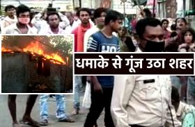 मध्य प्रदेश के इस शहर में विस्फोट : 3 लोगों की मौत, 2 गंभीर रुप से घायल