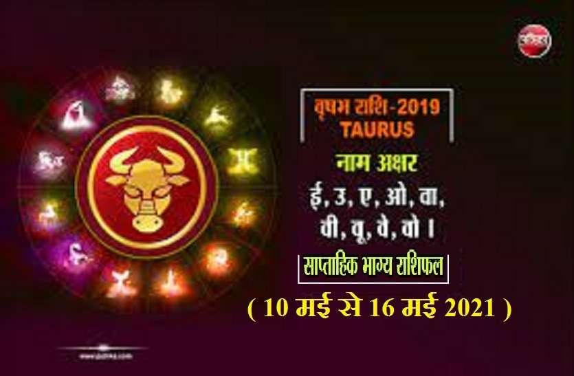 https://www.patrika.com/horoscope-rashifal/taurus-weekly-horoscope-between-10-may-to-16-may-2021-6839306/