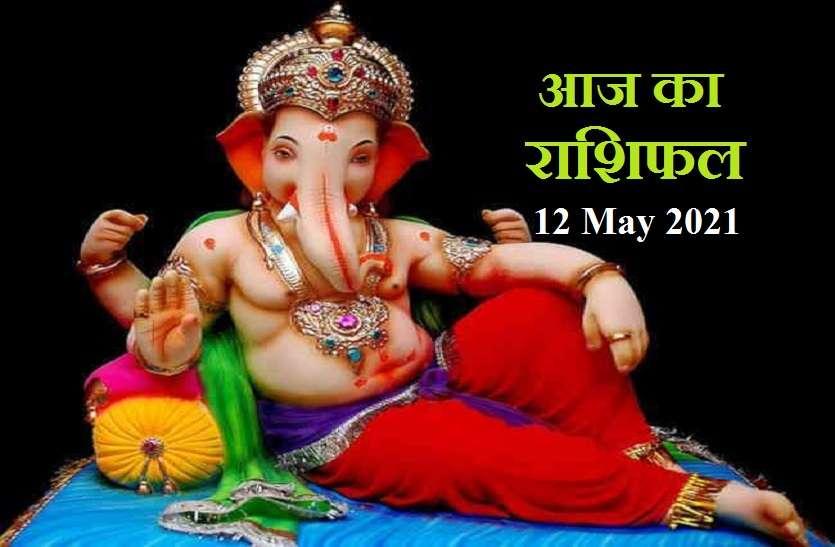 Aaj Ka Rashifal - Horoscope Today 12 May 2021: वृषभ,कर्क और तुला को उन्नति, सिंह को धन लाभ तो मिथुन को मिलेगी राहत, जानें कैसे रहेगा आपका बुधवार?
