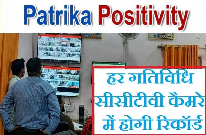 Patrika Positivity : अब सीसीटीवी कैमरों की निगरानी में होगा कोरोना संक्रमितों का इलाज
