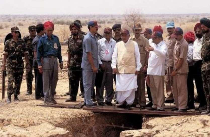 Today History 11 May: भारत ने रचा था इतिहास, सफल पोखरण परमाणु परीक्षण का किया ऐलान