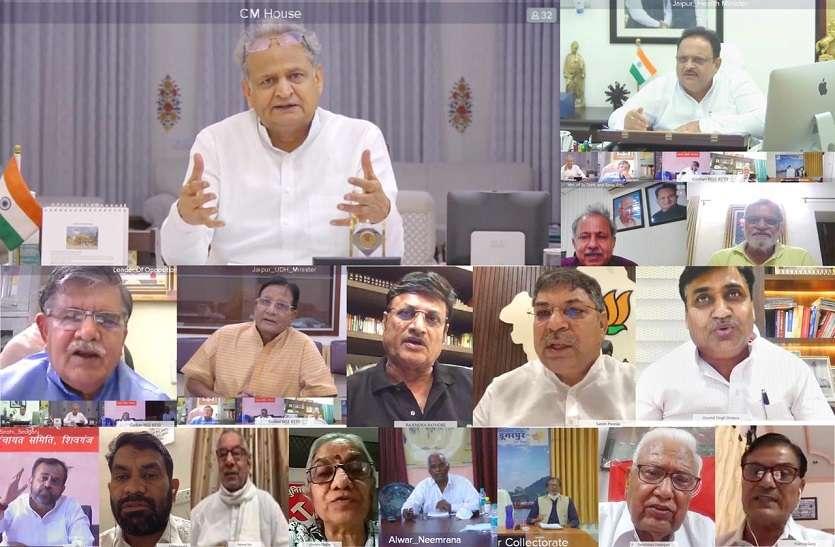 सर्वदलीय बैठक में बोले मुख्यमंत्री गहलोत, 'लोगों का जीवन बचाने के लिए सब मिलकर काम करें'