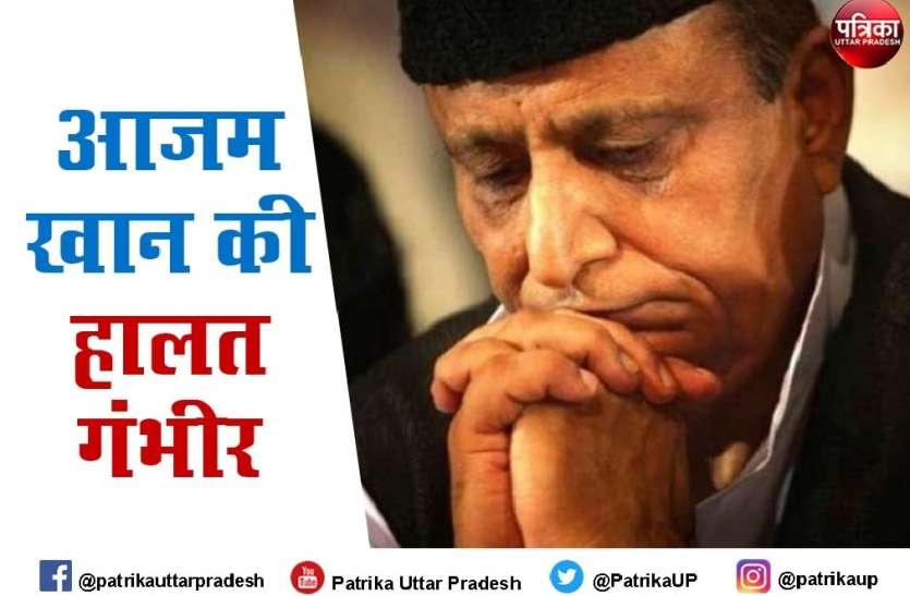 सपा सांसद आजम खान की हालत गंभीर, ICU में प्रति मिनट 10 लीटर ऑक्सीजन की पड़ रही जरूरत