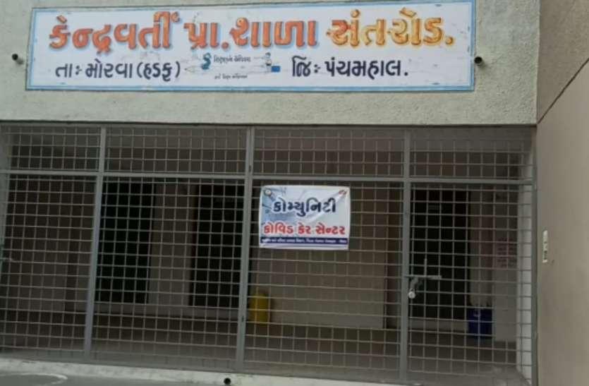 Gujarat:  लोगों के दबाव में फिर शुरू हुआ कोविड केयर सेंटर