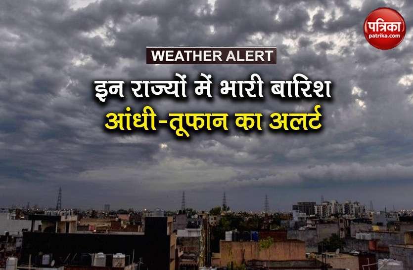 द्रोणिका का असर : सुबह हल्की बारिश, अंधड़ और आकाशीय बिजली गिरने की चेतावनी