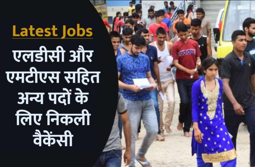 Latest Govt Jobs 2021: एलडीसी और एमटीएस सहित अन्य के पदों पर निकली भर्ती, यहां से करें अप्लाई