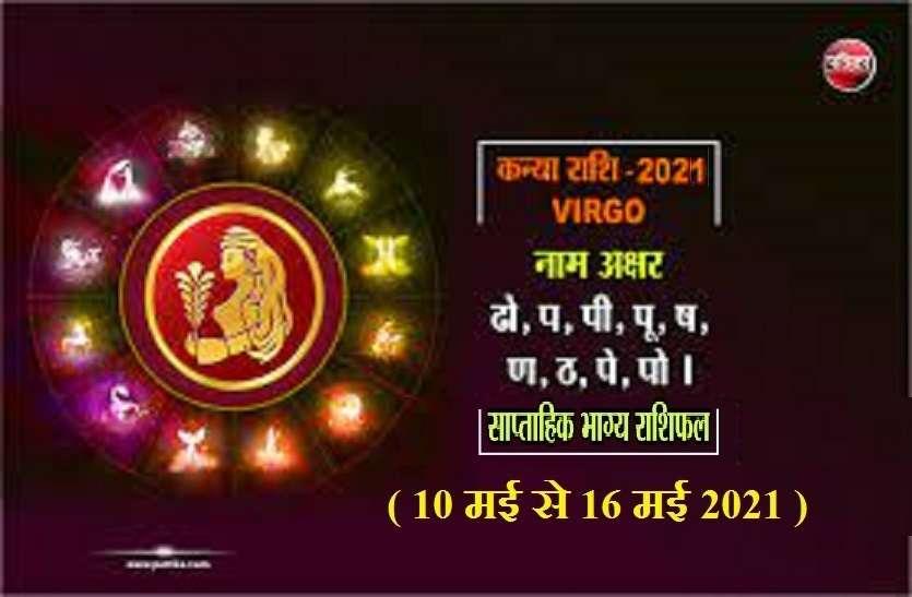 https://www.patrika.com/horoscope-rashifal/virgo-weekly-horoscope-between-10-may-to-16-may-2021-6840420/