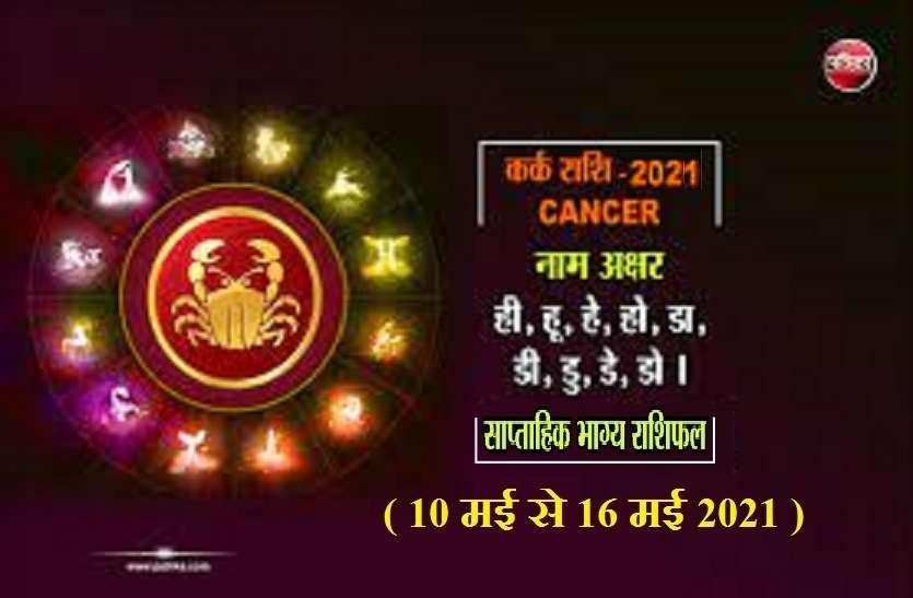 Saptahik Rashifal (10 मई से 16 मई 2021): कर्क राशि वालों के लिए कैसा रहेगा यह सप्ताह
