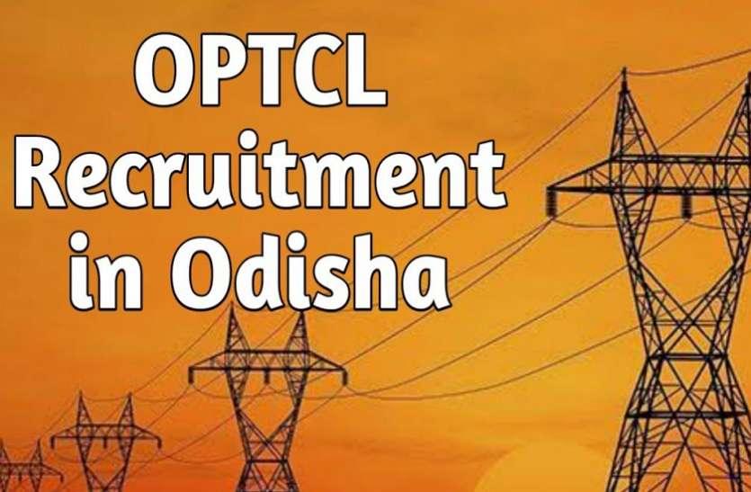 OPTCL Recruitment 2021 : मैनेजमेंट ट्रेनी के पदों के लिए निकली भर्ती,जल्द करें आवेदन
