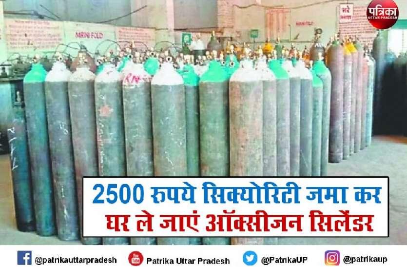 2500 रुपये सिक्योरिटी जमा कर घर ले जाएं ऑक्सीजन सिलेंडर, बस दिखाने होंगे ये डॉक्यूमेंट