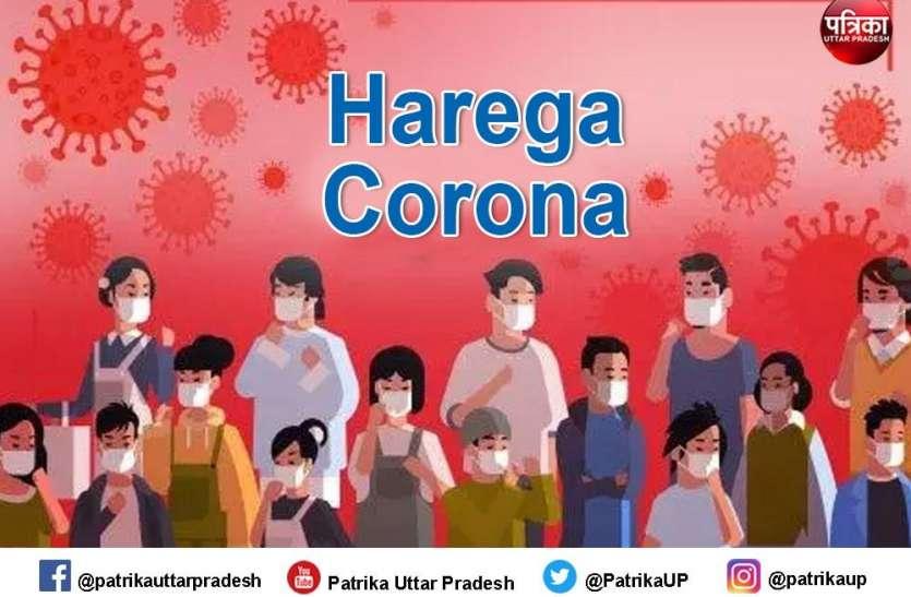 Patrika Positive: राहत भरी खबर, प्रयागराज कोरोना एक्टिव केस की टाॅप टेन लिस्ट से हुआ बाहर