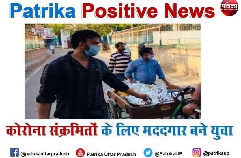 Patrika Positive News-मदद के लिए आगे आए युवा, कोरोना मरीजों को घर-घर पहुंचा रहे खाना